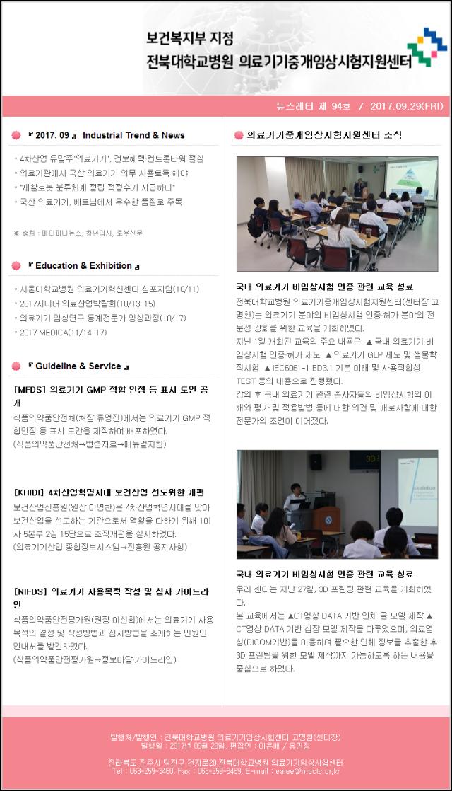 201709 뉴스레터.png